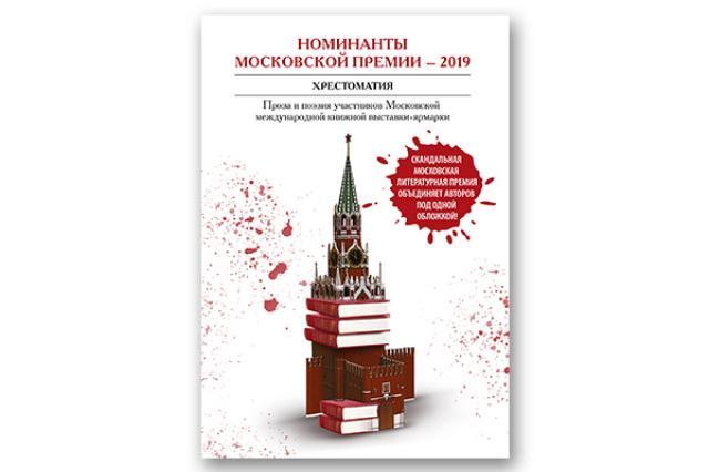 Вышла в свет хрестоматия номинантов Московской литературной премии 2019 года