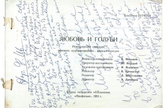 Аукцион в поддержку Музея-мастерской Людмилы Гурченко