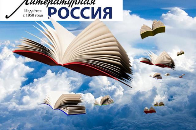 """""""Литературная Россия"""" отмечает 60-летие"""