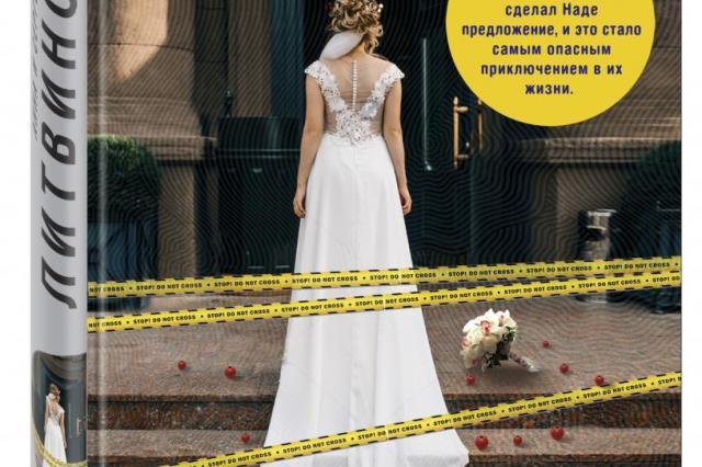 Долгожданное событие в жизни Нади Митрофановой! Анна и Сергей Литвиновы «Свадьбы не будет»