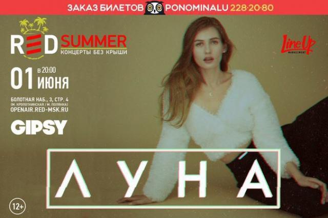 1 июня в московском клубе GIPSY состоится единственный концерт певицы ЛУНЫ