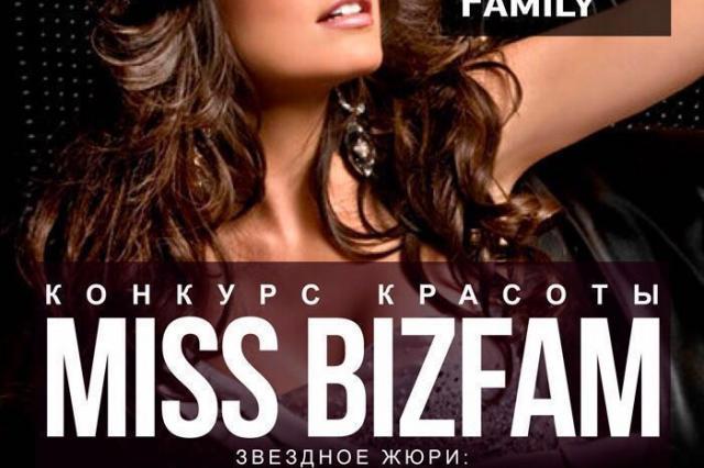 Конкурс красоты Miss Bizfam