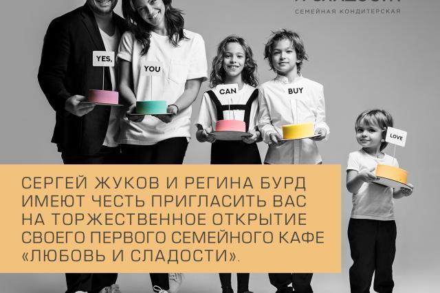 Сладкое открытие в VEGAS: авторские десерты с любовью от Сергея Жукова и Регины Бурд