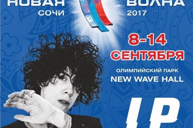 На открытии фестиваля «Новая волна» выступит LP