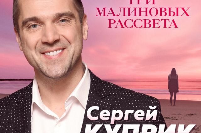 «Три малиновых рассвета»: Сергей Куприк представил новую песню