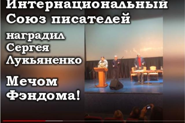 Писатель- фантаст Сергей Лукьяненко награжден мечом Фэндома