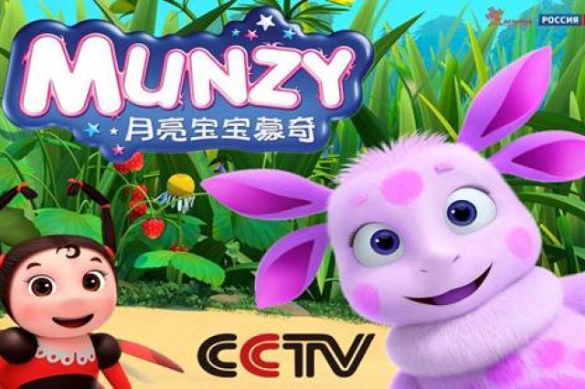 Российский мультфильм – в эфире Китайского телевидения