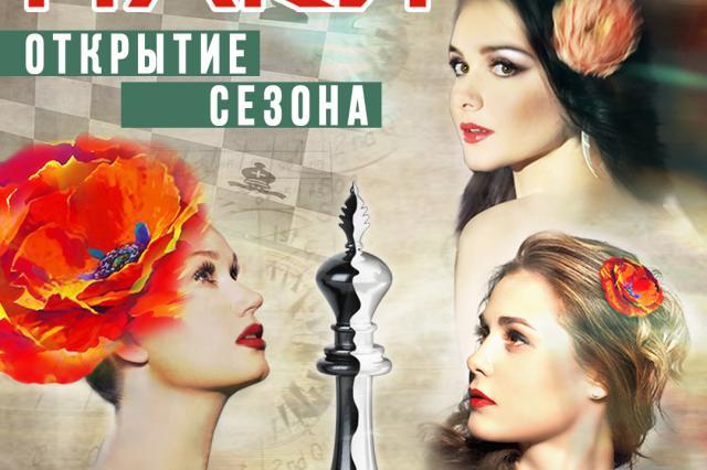 """Открытие 29-го сезона в """"Театре Луны"""""""