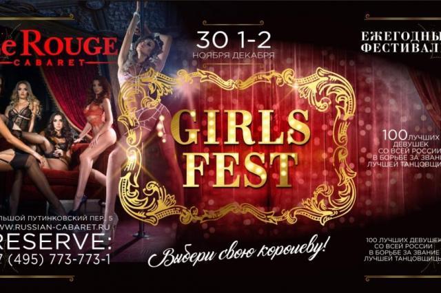 "Фестиваль ""GIRLS FEST"" в кабаре Le Rouge!"