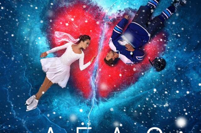 Новый трейлер романтической сказки «Лёд»