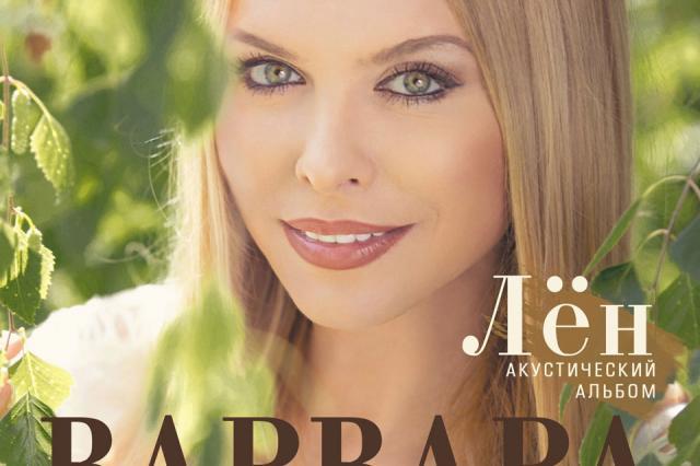 Премьера нового альбома «Лен» певицы Варвара состоится 25 сентября