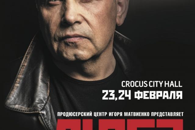 Праздничные концерты группы «Любэ» к юбилею Николая Расторгуева