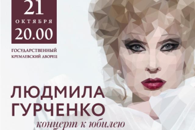 Людмила Гурченко. Главный концерт к юбилею.