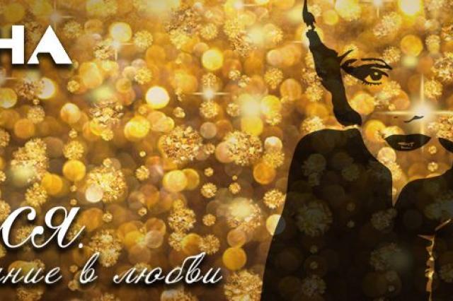 Нонна Гришаева в премьере спектакля «Люся. Признание в любви» на Новой сцене Театра имени Евгения Вахтангова