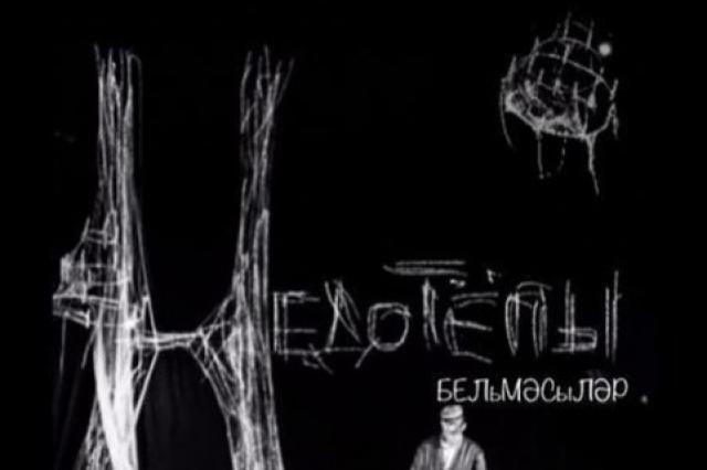«НЕДОТЁПЫ. БЕЛьМӘСыЛӘР»: премьера дипломного спектакля студентов Ольги Дроздовой и Дмитрия Певцова в Институте современного искусства