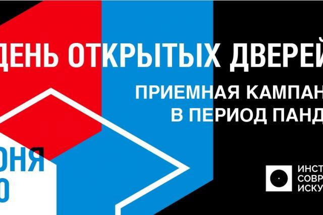 Приемная кампания в период пандемии: Институт Современного искусства проведёт День открытых дверей онлайн