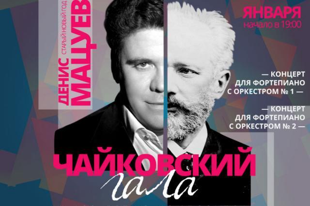 Денис Мацуев представит специальный музыкальный вечер «Чайковский-гала» в Крокус Сити Холле