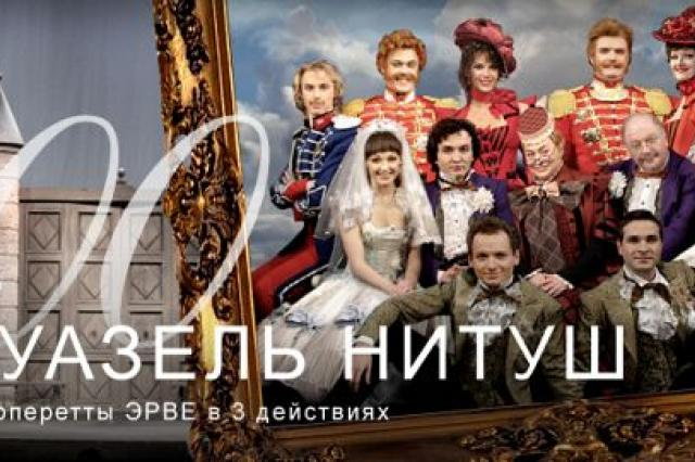 300-й спектакль «МАДЕМУАЗЕЛЬ НИТУШ»!