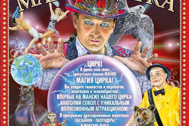 «Магия цирка» - новая программа в Московском цирке Никулина