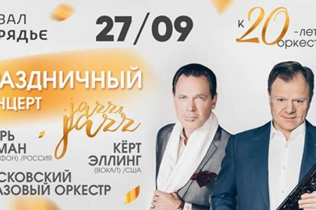 Jazz&Jazz. К 20-летию Московского джазового оркестра