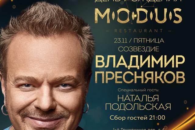 MODUS Restaurant приглашает на волшебный Birthday Night Ball