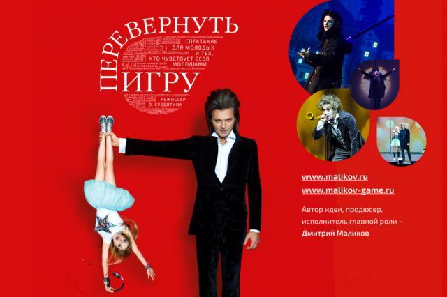 Спектакль «Перевернуть игру» во главе с Народным артистом России Дмитрием Маликовым