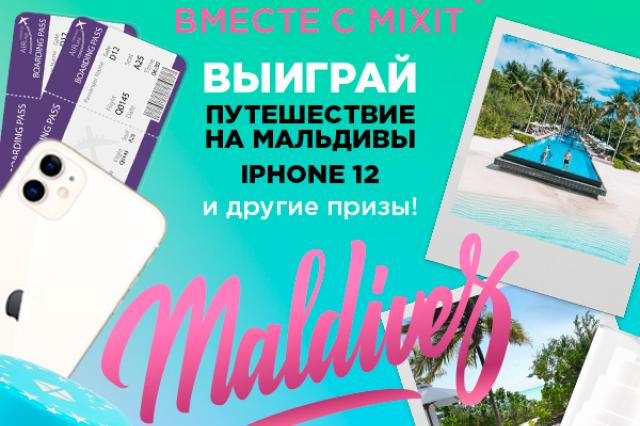Mixit разыгрывает поездку мечты на Мальдивы!