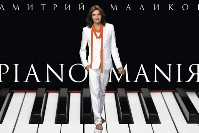 Концерт «Дмитрий Маликов. Pianomania»