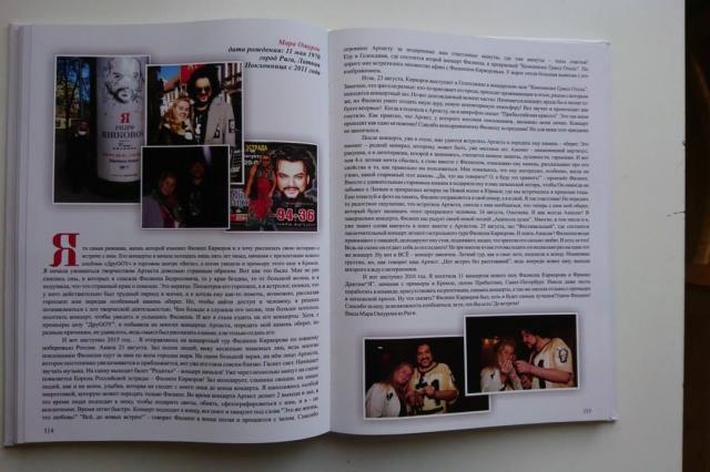 «Я и Филипп Киркоров» - поклонники Короля Эстрады создали книгу, в которой собраны их истории