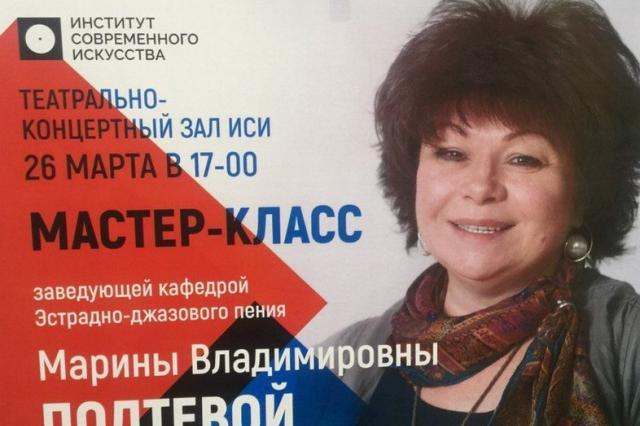 Мастер-класс Марины Владимировны Полтевой в ИСИ