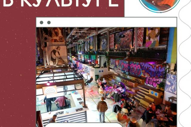 Первый маркет вакансий в культуре пройдёт в Москве