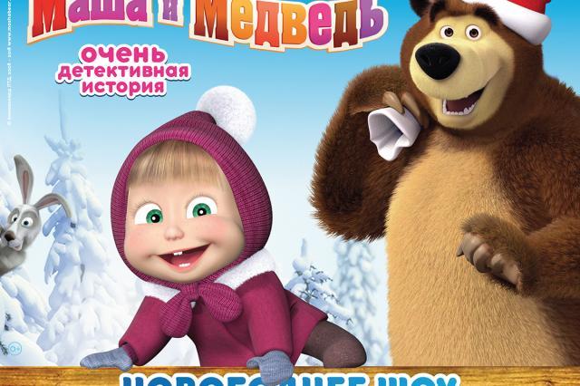 Премьера новогоднего шоу «Маша и Медведь. Очень детективная история. ДА-ДА!» на сцене ММЦ «Планета КВН»