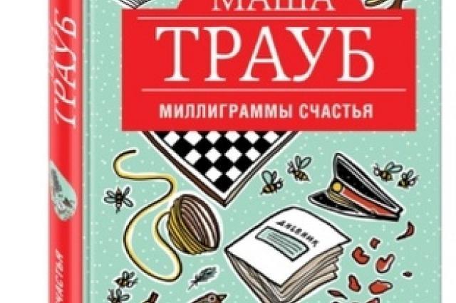 Маша Трауб «Миллиграммы счастья»