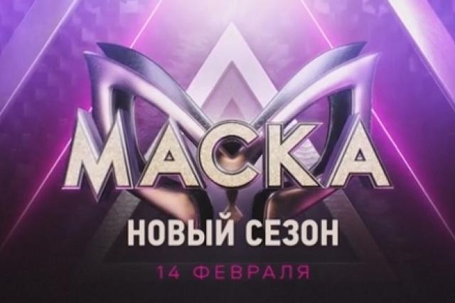 Телеканал НТВ объявляет 14 новых героев второго сезона шоу «Маска»