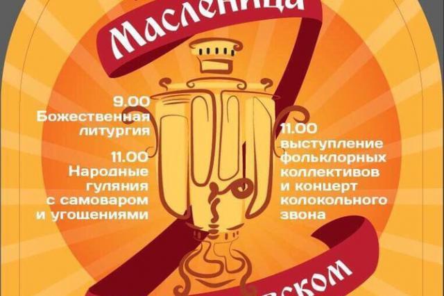 Масленица в Дмитровском!