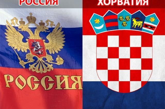 Болеем за наших в матче Россия-Хорватия!