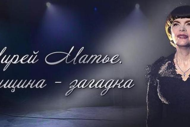 Фильм-концерт о жизни и творческом пути  Мирей Матье