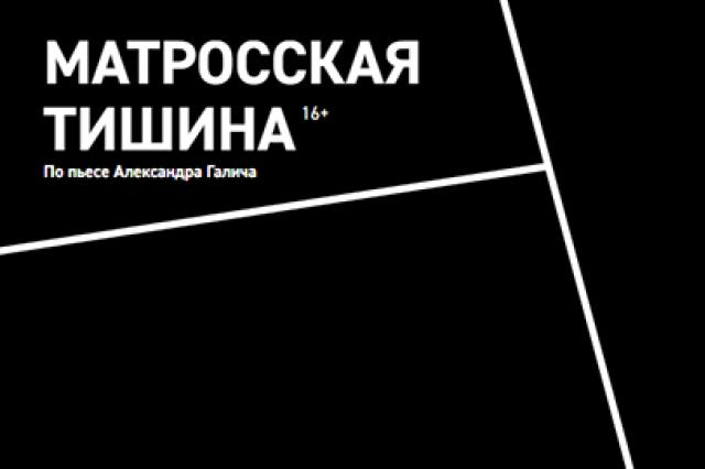 Спектакль «Матросская Тишина» в Театре Олега Табакова