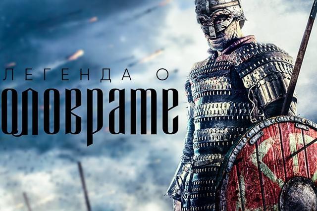 «Легенду о Коловрате» покажет «Россия»