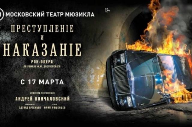Рок-опера «Преступление и наказание» на сцене Московского театра мюзикла