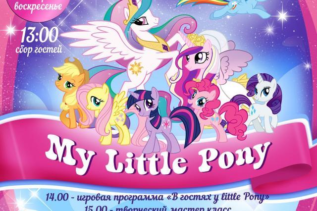 """My Little Pony"" в ресторане Modus"