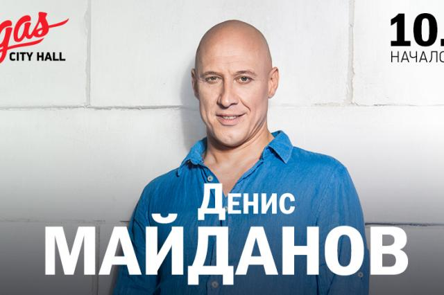 Сольный концерт Дениса Майданова в Вегас Сити Холле