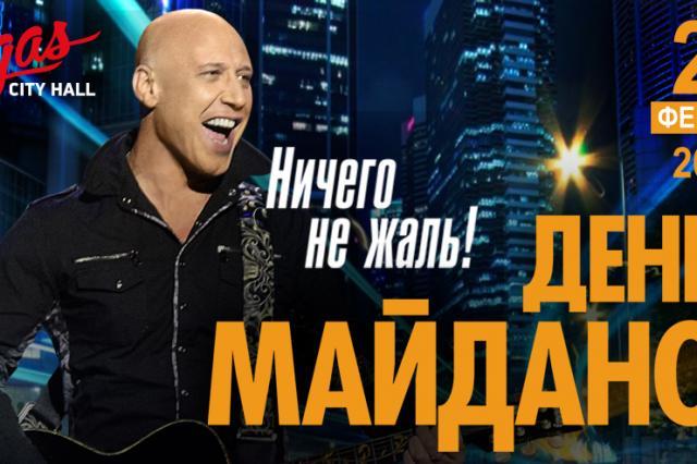 Сольный концерт Дениса Майданова в День защитника Отечества!
