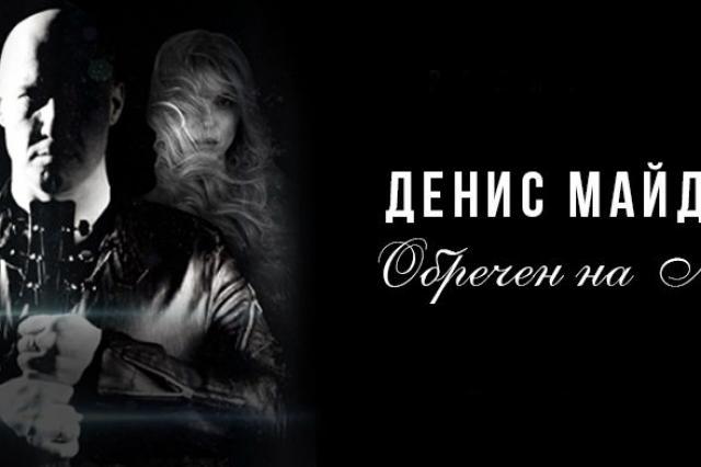 Откровенное видео Дениса Майданова взорвало сеть!