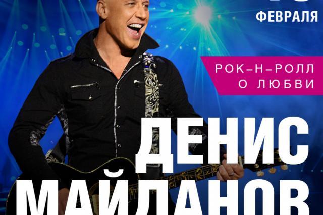 Денис Майданов даст концерт в Вегас Сити Холле накануне Дня рождения!