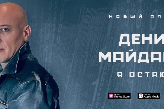 Денис Майданов выпустил свой новый, девятый по счету альбом «Я остаюсь»