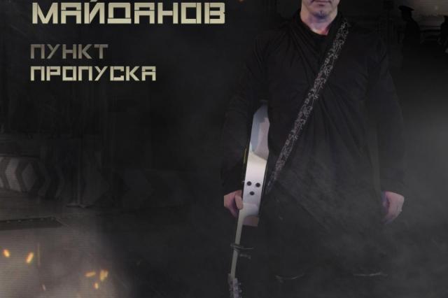 «Пункт пропуска»: Денис Майданов представил премьеру песни, посвящённой «Крымской весне»