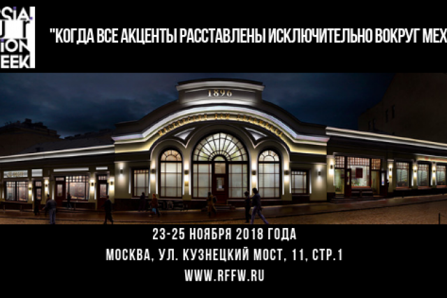 Первая в России Меховая неделя моды - Russia FUR Fashion Week