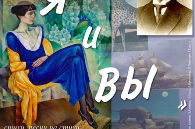 """""""Я и Вы"""". Вечер, посвященный 130-летию Николая Гумилева"""