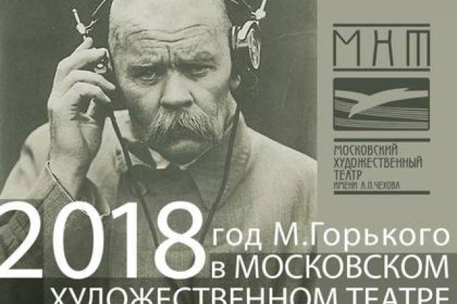 Год Максима Горького в МХТ